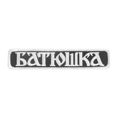 Batushka White Logo Embroidered Patch
