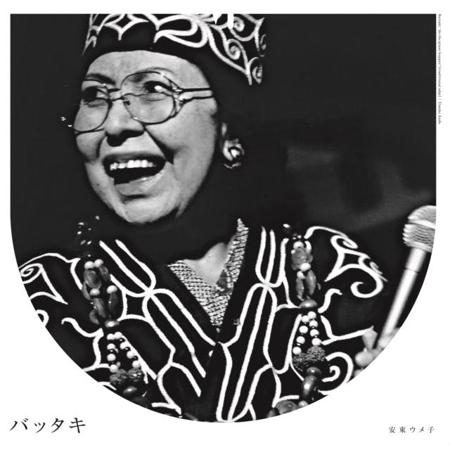 Umeko Ando
