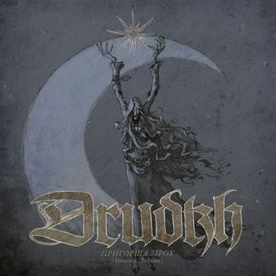 Drudkh: Handful Of Stars Vinyl Record