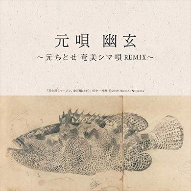 Hajime Uta Yugen Chitose Hajime Amami Shima Uta Remix (Ep) Vinyl Record