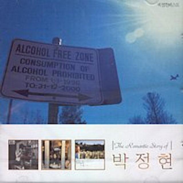 Lena Park ROMANTIC STORY: BEST OF CD