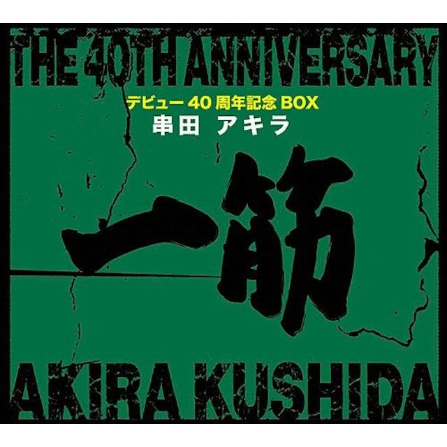 Akira Kushida