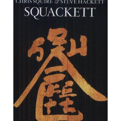 Squackett SQUIRE & HACKETT: LIFE WITHIN A DAY CD