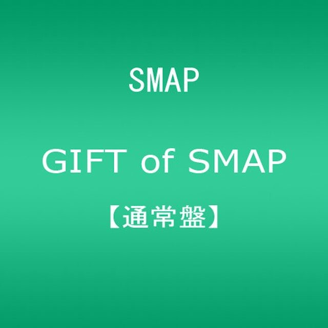 GIFT OF SMAP CD
