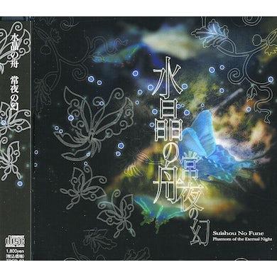 Suishou No Fune PHANTOM OF THE ETERNAL NIGHT CD