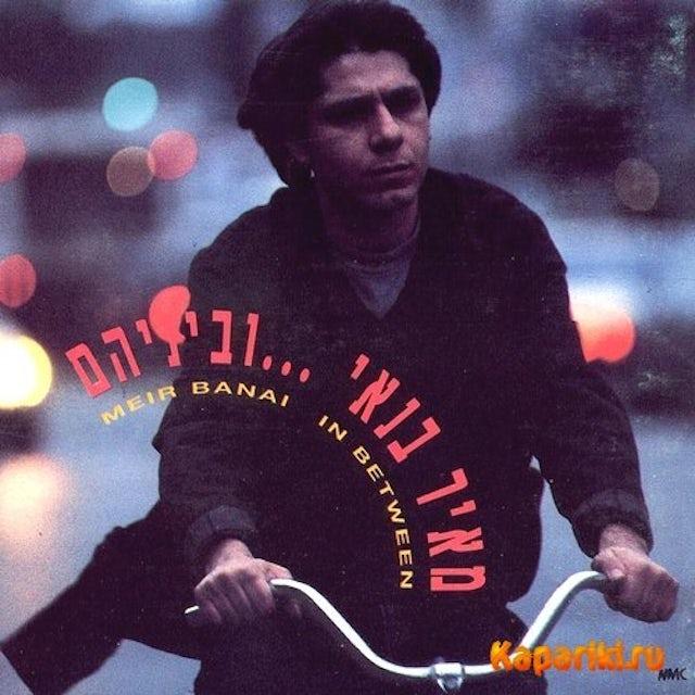 Meir Banai IN BETWEEN CD