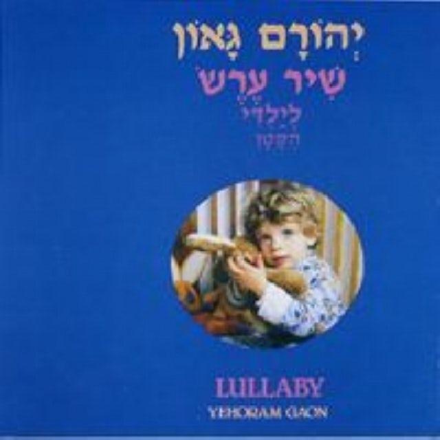 Yehoram Gaon LULLABYES CD