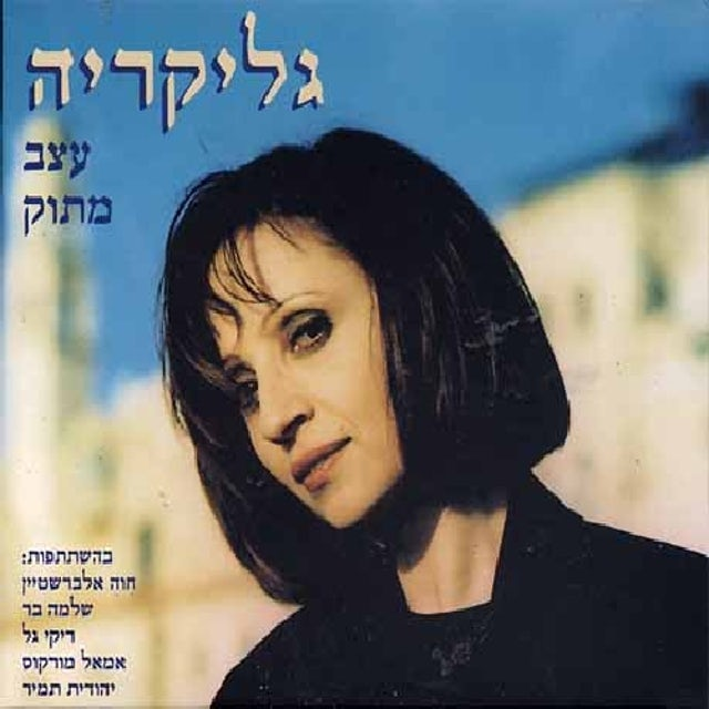 Glykeria MOTHER'S PRAYER CD