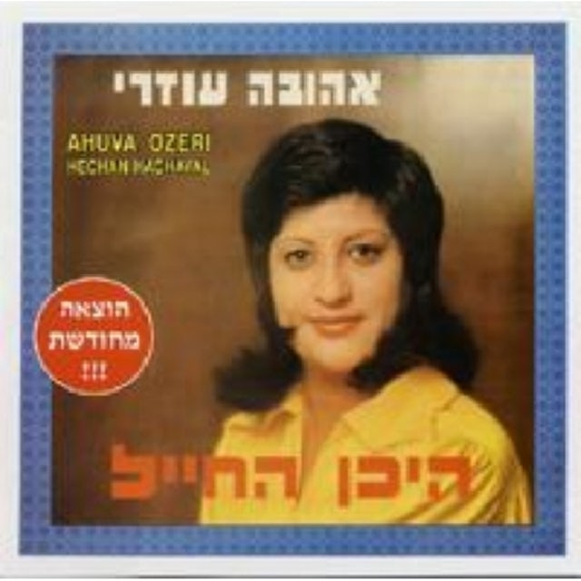 Ahuva Ozeri WHERE IS THE SOLDIER CD