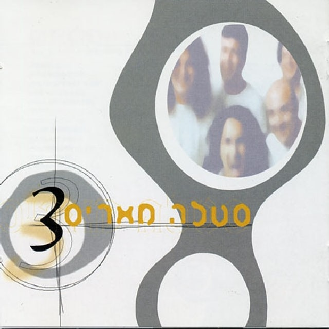 Stella Maris 3 CD