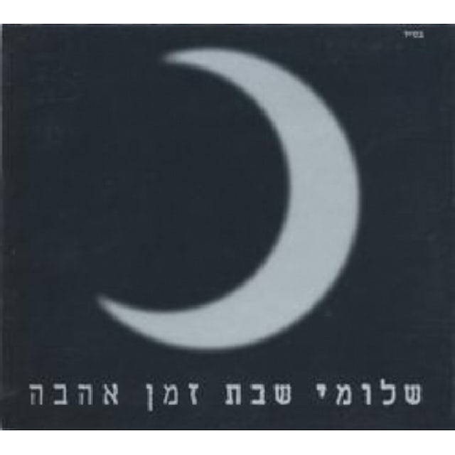 Shlomi Shabat TIME OF LOVE CD