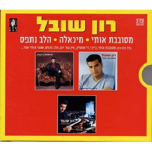 Ron Shoval COLLECTION CD