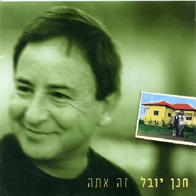 Hanan Yovel THAT'S YOU CD