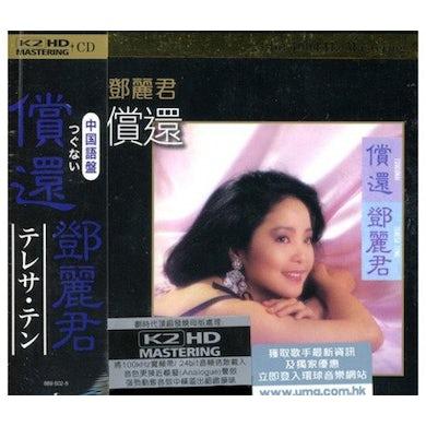 Teresa Teng TSUGUNAI K2HD MASTERING CD