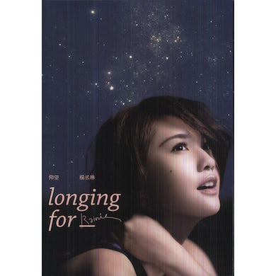 Rainie Yang LONGING FOR (BLUE SK DELUXE EDITION) CD