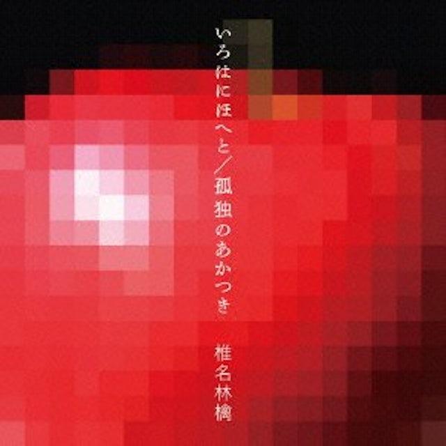 Ringo Shena IROHANI HOHETO/KODOKU NO AKATS CD