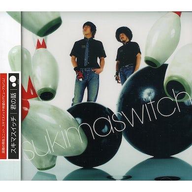 Sukimaswitch KIMINO HANASHI CD
