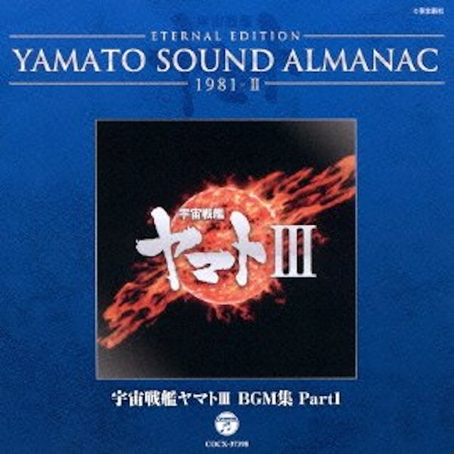 Animation ETERNAL EDITION YAMATO SOUND ALMANAC 1981-2 UCHUU CD