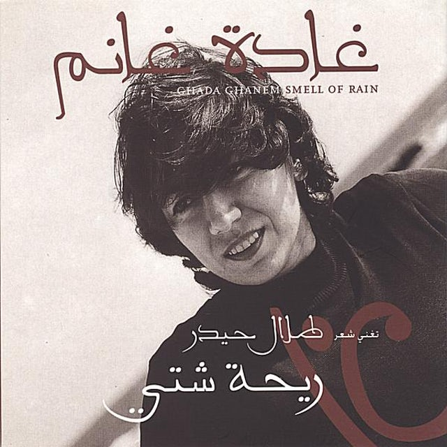 Ghada Ghanem REEHET SHITI SMELL OF RAIN CD