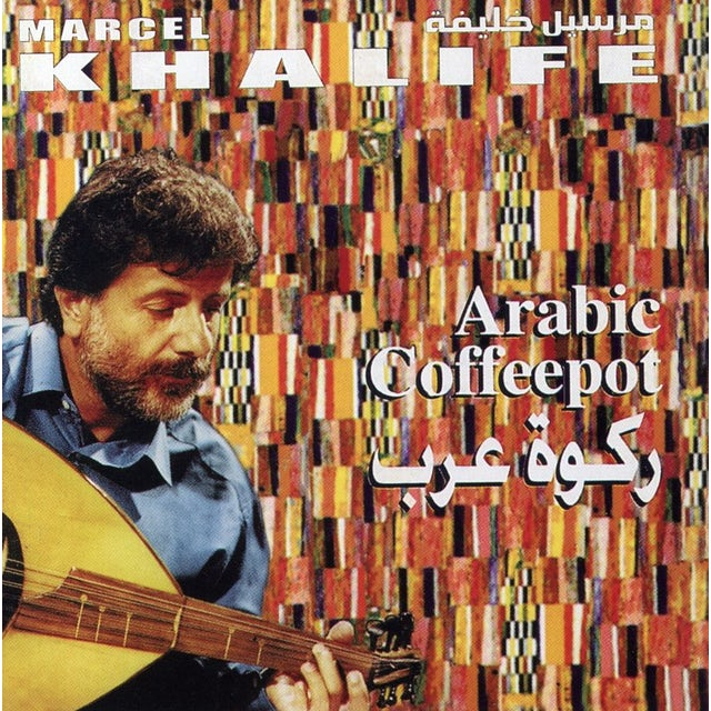 Marcel Khalife ARABIC COFFEEPOT CD