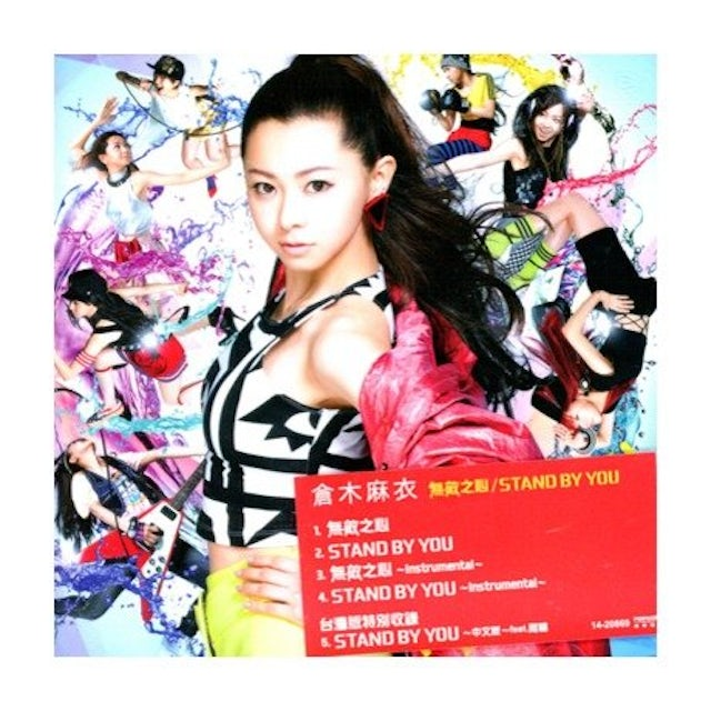 Mai Kuraki STAND BY YOU CD
