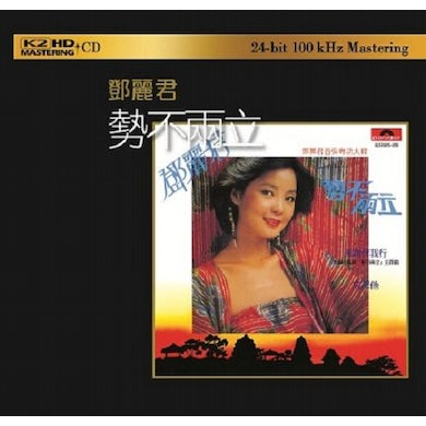 Teresa Teng ONE OF THE TWO MUST BE DESTROYED: K2HD MASTERING CD