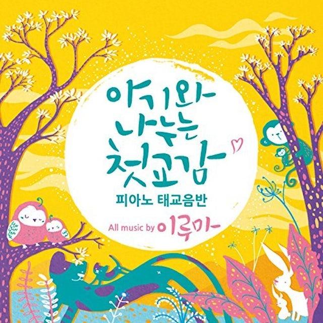 Yiruma PRENATAL EDUCATION PIANO MUSIC CD