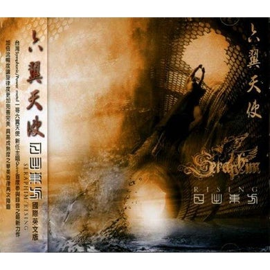 Seraphim RISING CD