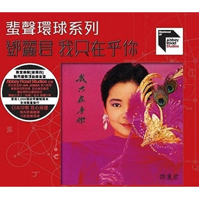 Teresa Teng I ONLY CARE ABOUT YOU /ABBEY ROAD STUDIOS REMASTER CD
