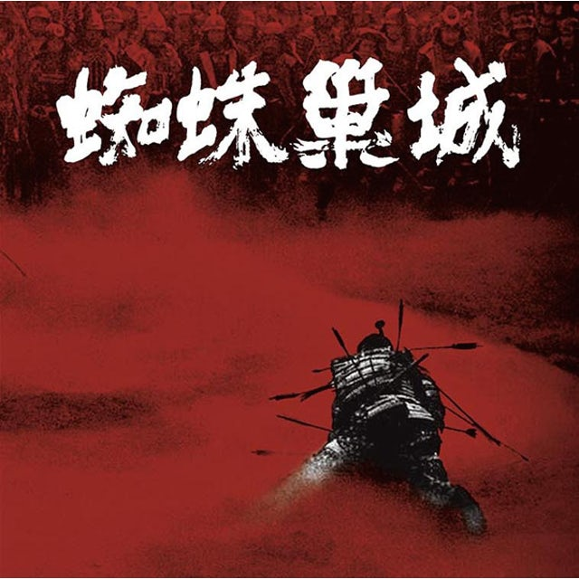 Masaru Sato THRONE OF BLOOD / Original Soundtrack Vinyl Record