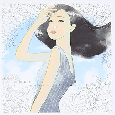 Sandy Lam IN SEARCH OF LOST TIME CD Super Audio CD
