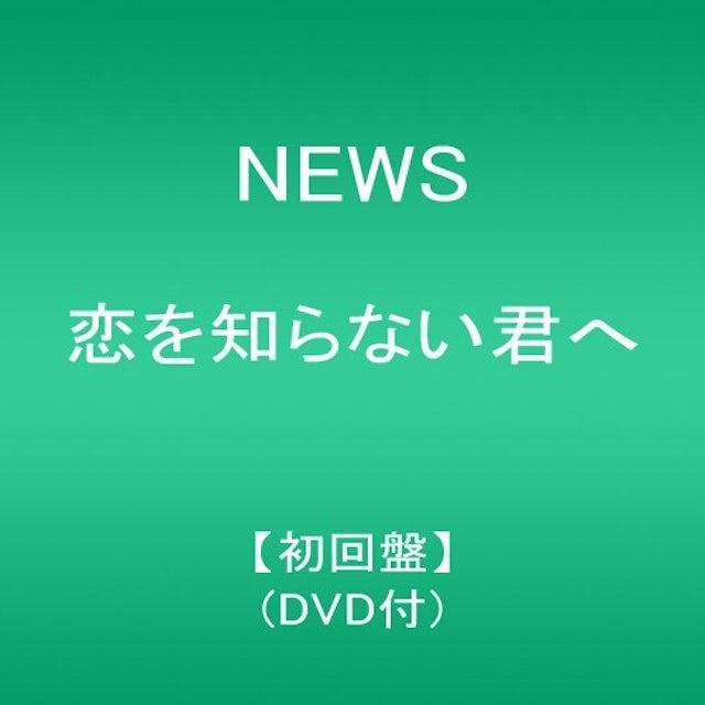 NEWS KOI WO SHIRANAI KIMIHE CD