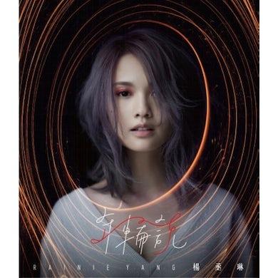 Rainie Yang NIAN LUN SHUO: VERSION B CD