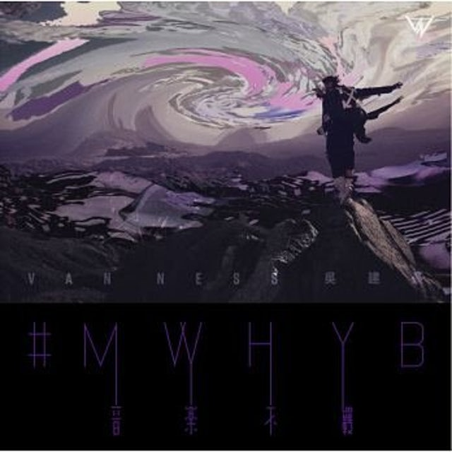 Vanness Wu #MWHYB: DELUXE EDITION CD