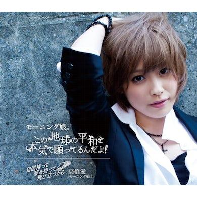 morning musume KONO CHIKYUU NO HEIWA WO HONKI DE CD