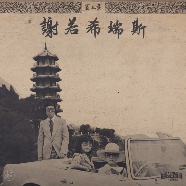Onra CHINOISERIES 3 CD