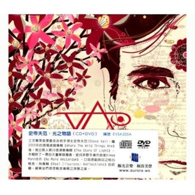 Steve Vai STORY OF LIGHT: REAL ILLUSIONS OF A CD