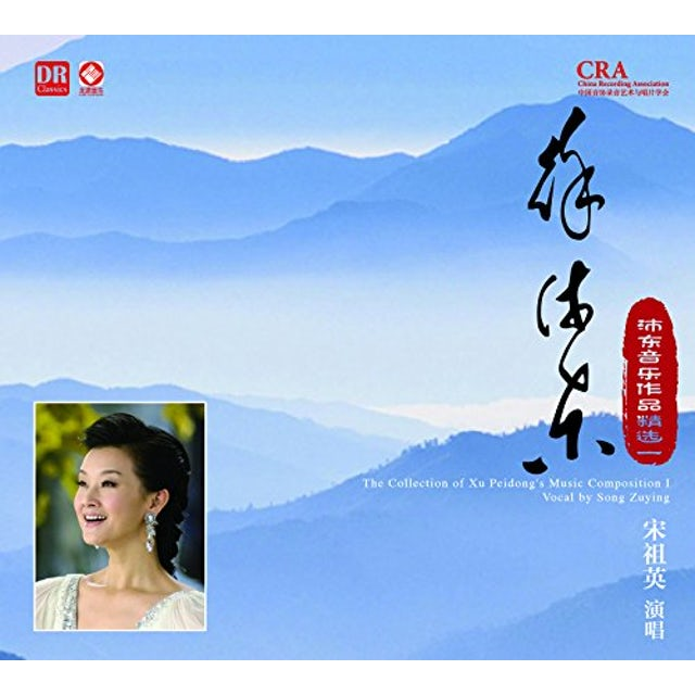 Song Zuying COLLECTION OF XU PEIDONG'S MUSIC COMPOSITIONS CD
