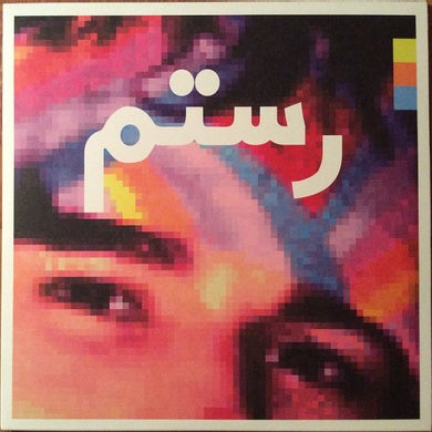 ROSTAM HALF-LIFE Vinyl Record