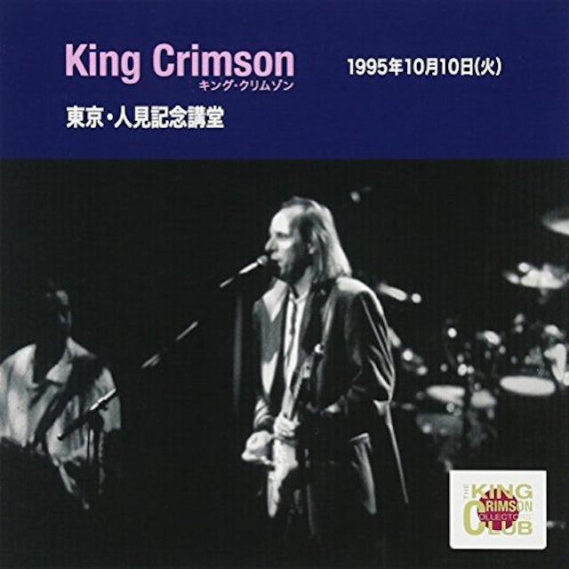 King Crimson COLLECTOR'S CLUB: 1995.10.10 TOKYO CD