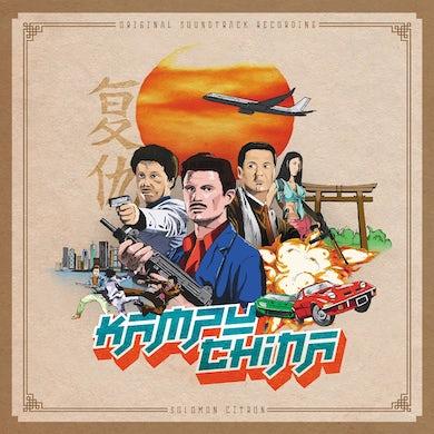 Solomon Citron KAMPU-CHINA (ORIGINAL SOUNDTRACK) Vinyl Record