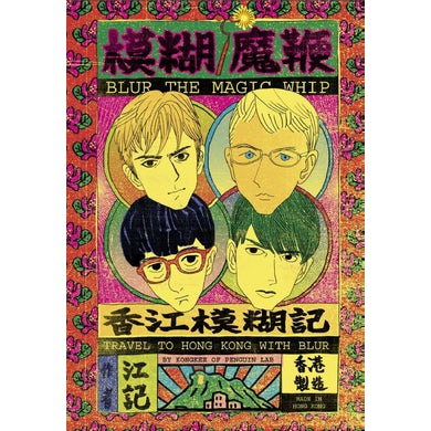'Travel To Hong Kong With Blur' Comic