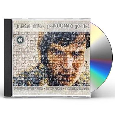 Arik Einstein GARLAND OF GOLD CD