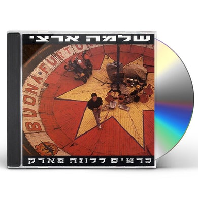 Shlomo Artzi TICKET TO LUNA PARK CD