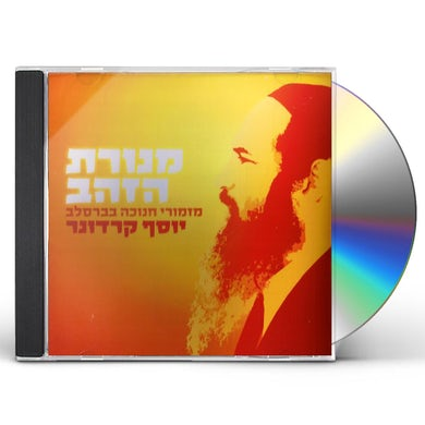 GOLDEN MENORAH CD