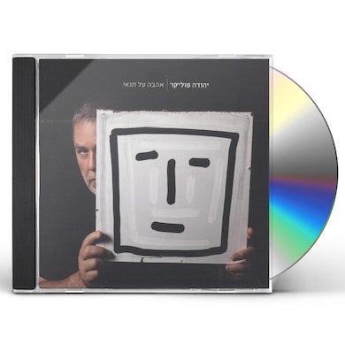 Yehuda Poliker CONDITIONAL LOVE CD