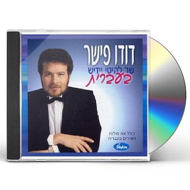 Dudu Fisher YIDDISH HITS IN HEBREW CD