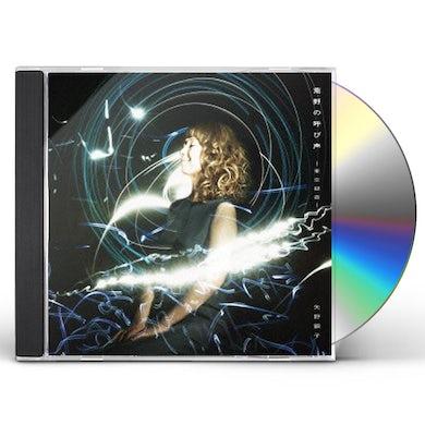 Akiko Yano KOUYA NO YOBIGOE: TOKYO ROKUON CD
