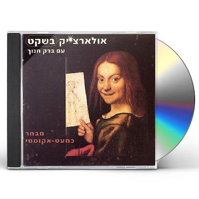 Alon Oleartchik BARAK HANOCH CD
