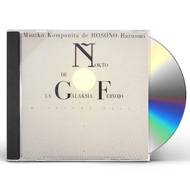 Haruomi Hosono GINGA TETSUDOU NO YORU CD